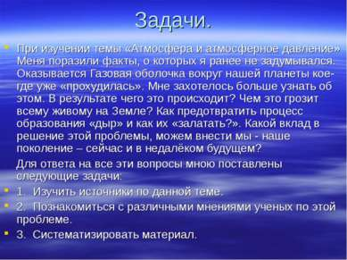 При изучении темы «Атмосфера и атмосферное давление» Меня поразили факты, о к...
