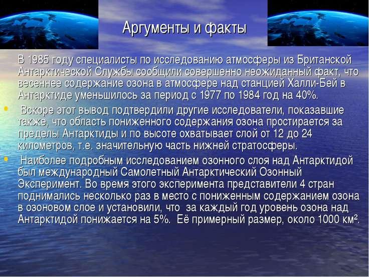 Аргументы и факты В 1985 году специалисты по исследованию атмосферы из Британ...