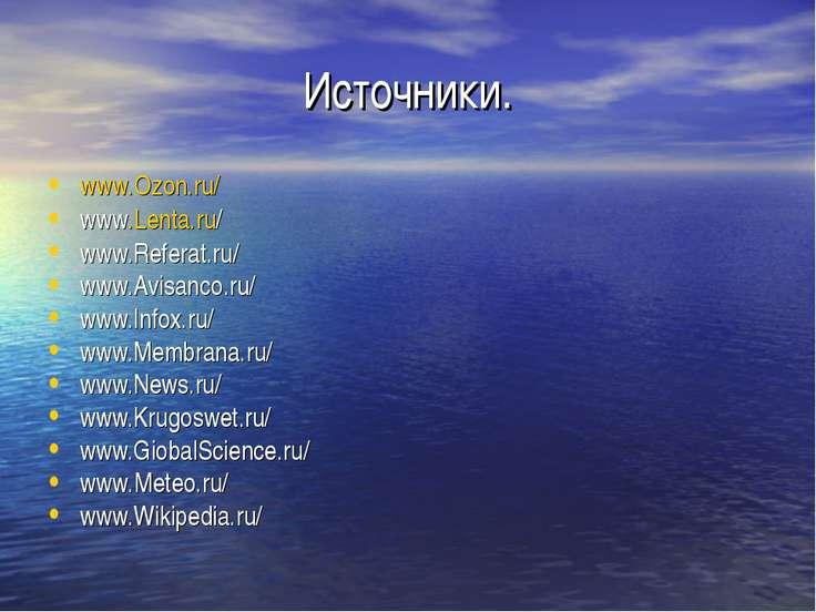 Источники. www.Ozon.ru/ www.Lenta.ru/ www.Referat.ru/ www.Avisanco.ru/ www.In...