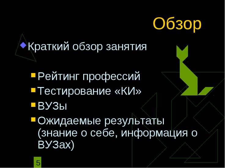 Обзор Краткий обзор занятия Рейтинг профессий Тестирование «КИ» ВУЗы Ожидаемы...