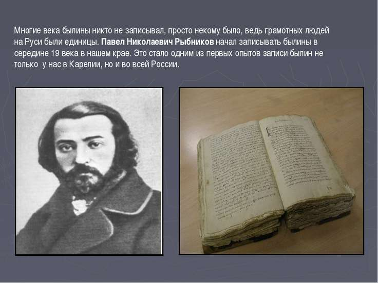 Многие века былины никто не записывал, просто некому было, ведь грамотных люд...