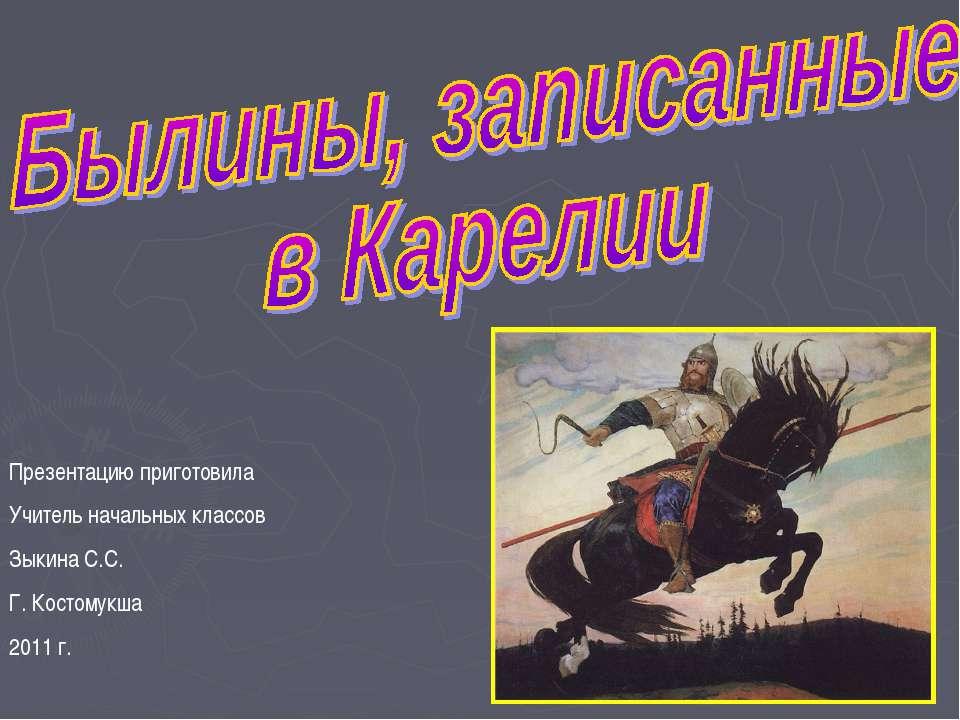 Презентацию приготовила Учитель начальных классов Зыкина С.С. Г. Костомукша 2...