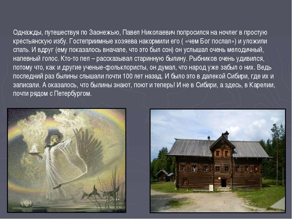 Однажды, путешествуя по Заонежью, Павел Николаевич попросился на ночлег в про...
