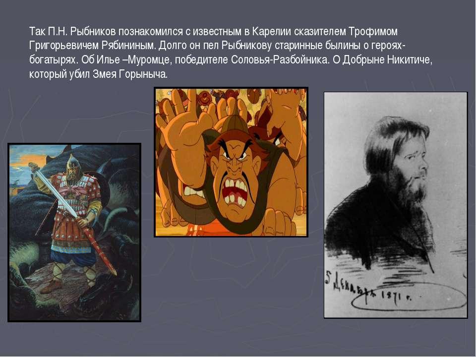 Так П.Н. Рыбников познакомился с известным в Карелии сказителем Трофимом Григ...