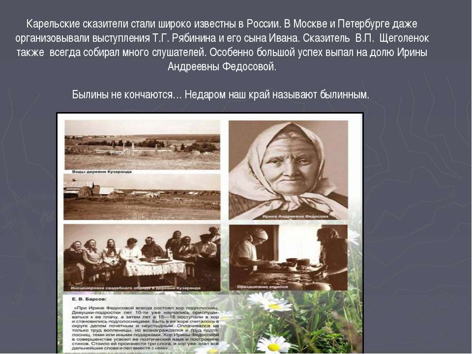 Карельские сказители стали широко известны в России. В Москве и Петербурге да...
