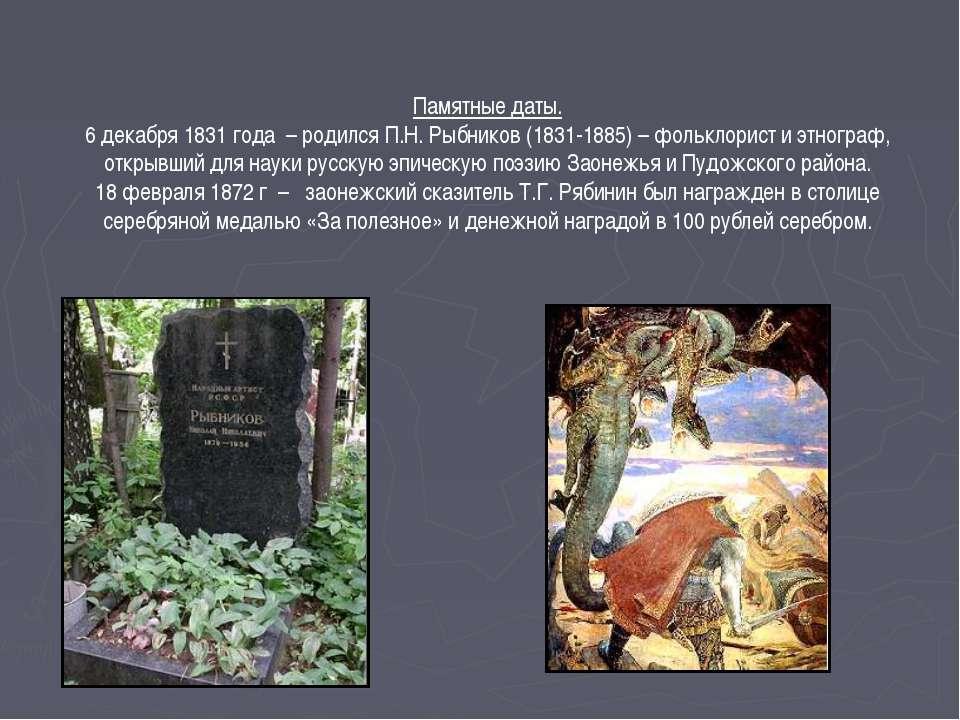 Памятные даты. 6 декабря 1831 года – родился П.Н. Рыбников (1831-1885) – фоль...