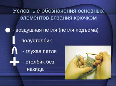 Условные обозначения основных элементов вязания крючком - воздушная петля (пе...