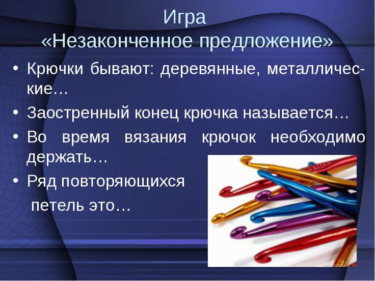 Игра «Незаконченное предложение» Крючки бывают: деревянные, металличес-кие… З...