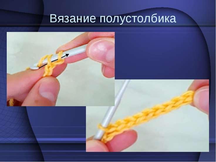 Вязание полустолбика