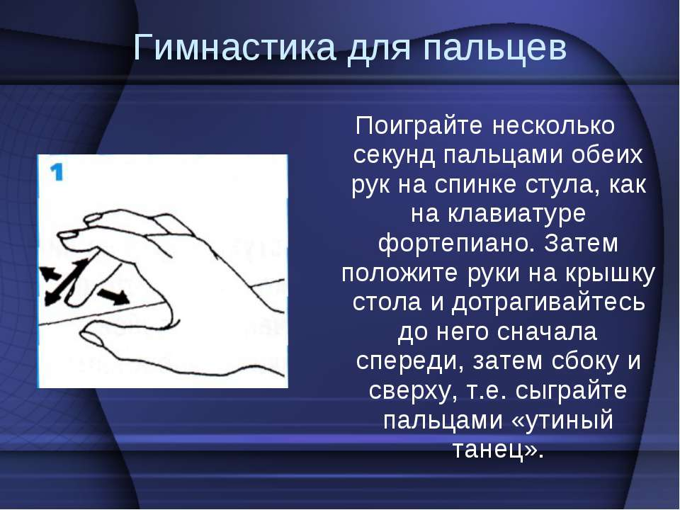 Гимнастика для пальцев Поиграйте несколько секунд пальцами обеих рук на спинк...