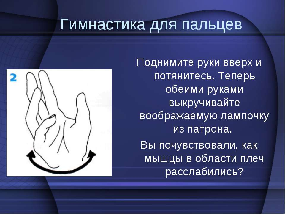 Гимнастика для пальцев Поднимите руки вверх и потянитесь. Теперь обеими рукам...