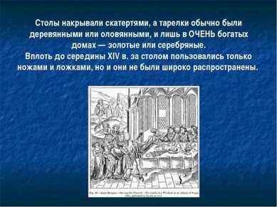 Столы накрывали скатертями, а тарелки обычно были деревянными или оловянными,...
