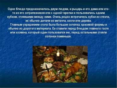 Одно блюдо предназначалось двум людям, и рыцарь и его дама или кто-то из его ...