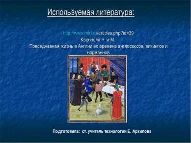 http://www.mirf.ru/articles.php?id=39 Квеннелл Ч. и М. Повседневная жизнь в А...
