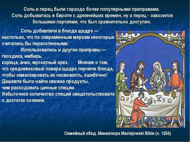 Соль и перец были гораздо более популярными приправами. Соль добывалась в Евр...