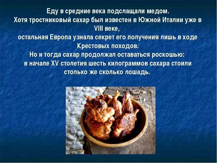 Еду в средние века подслащали медом. Хотя тростниковый сахар был известен в Ю...