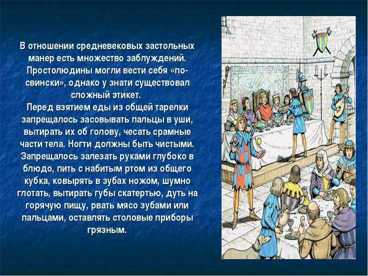 В отношении средневековых застольных манер есть множество заблуждений. Просто...