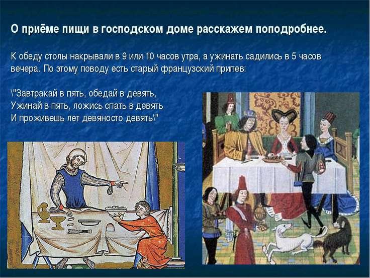О приёме пищи в господском доме расскажем поподробнее. К обеду столы накрывал...