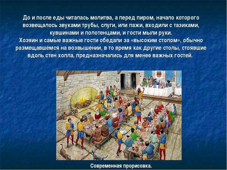 До и после еды читалась молитва, а перед пиром, начало которого возвещалось з...
