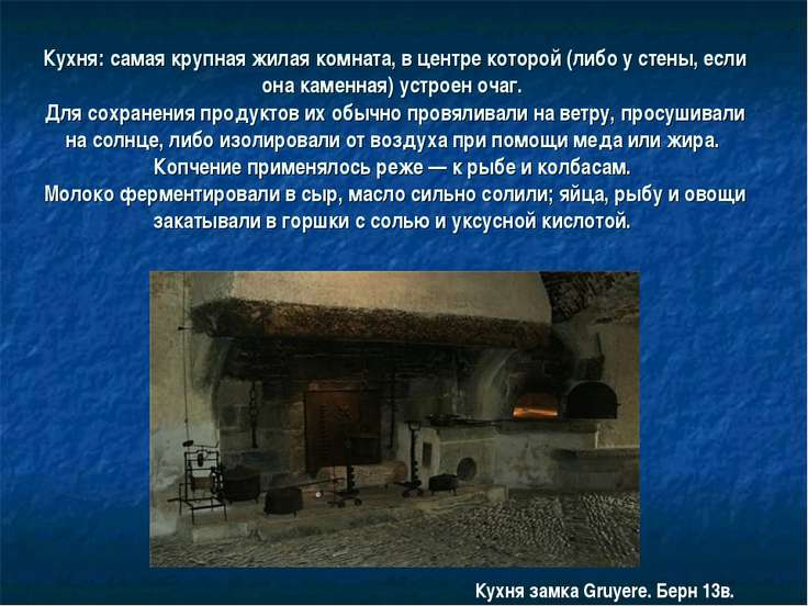 Кухня: самая крупная жилая комната, в центре которой (либо у стены, если она ...