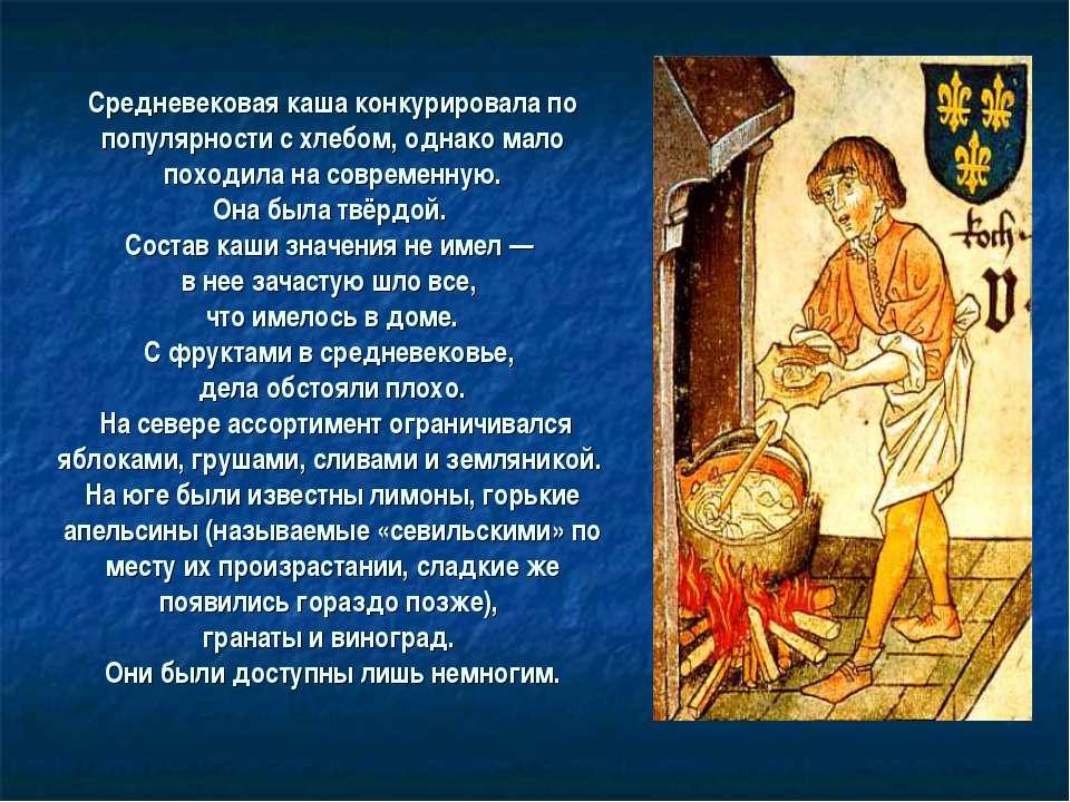 Средневековая каша конкурировала по популярности с хлебом, однако мало походи...