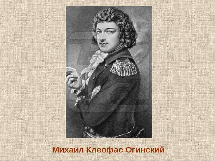 Михаил Клеофас Огинский