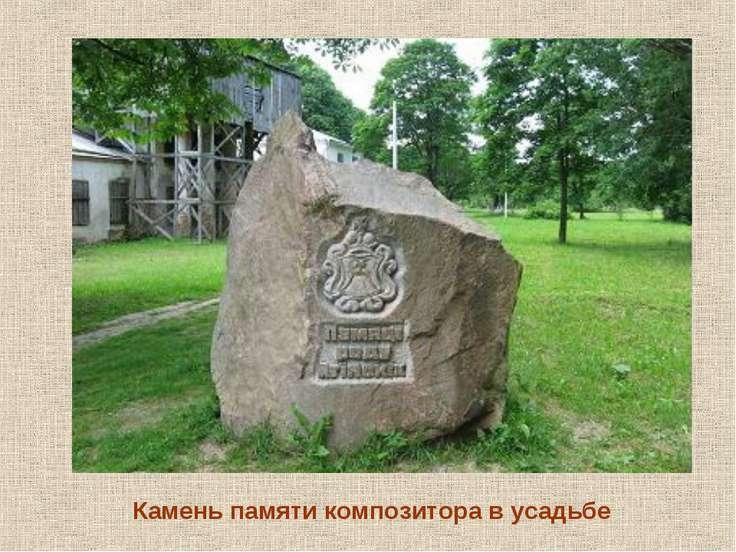 Камень памяти композитора в усадьбе