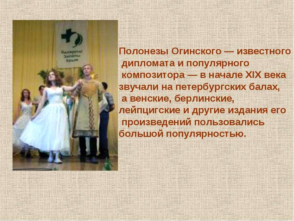 Полонезы Огинского — известного дипломата и популярного композитора — в начал...