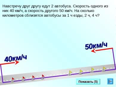 Показать (5) Навстречу друг другу едут 2 автобуса. Скорость одного из них 40 ...