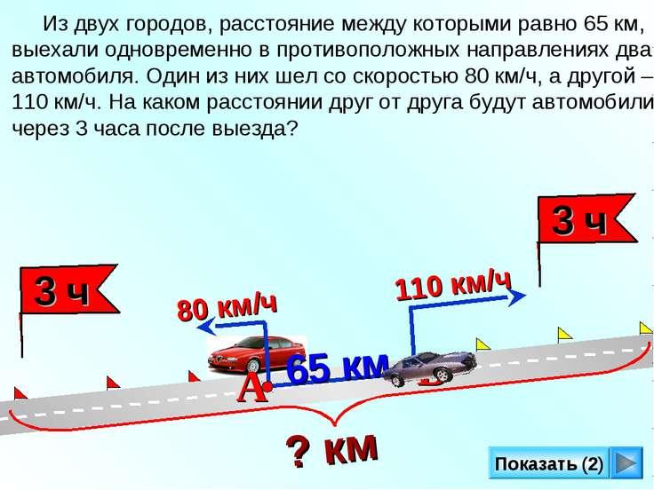 Показать (2) Из двух городов, расстояние между которыми равно 65 км, выехали ...