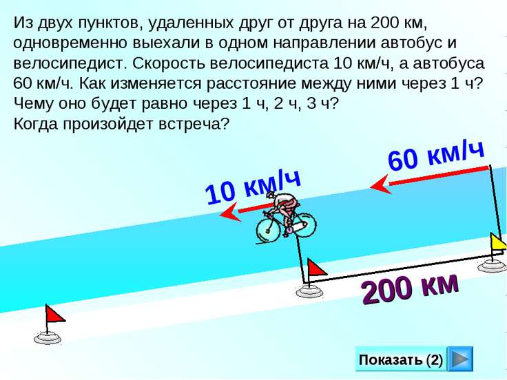 Показать (2) 200 км Из двух пунктов, удаленных друг от друга на 200 км, однов...