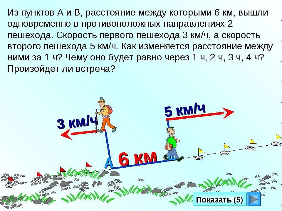 6 км Показать (5) Из пунктов А и В, расстояние между которыми 6 км, вышли одн...