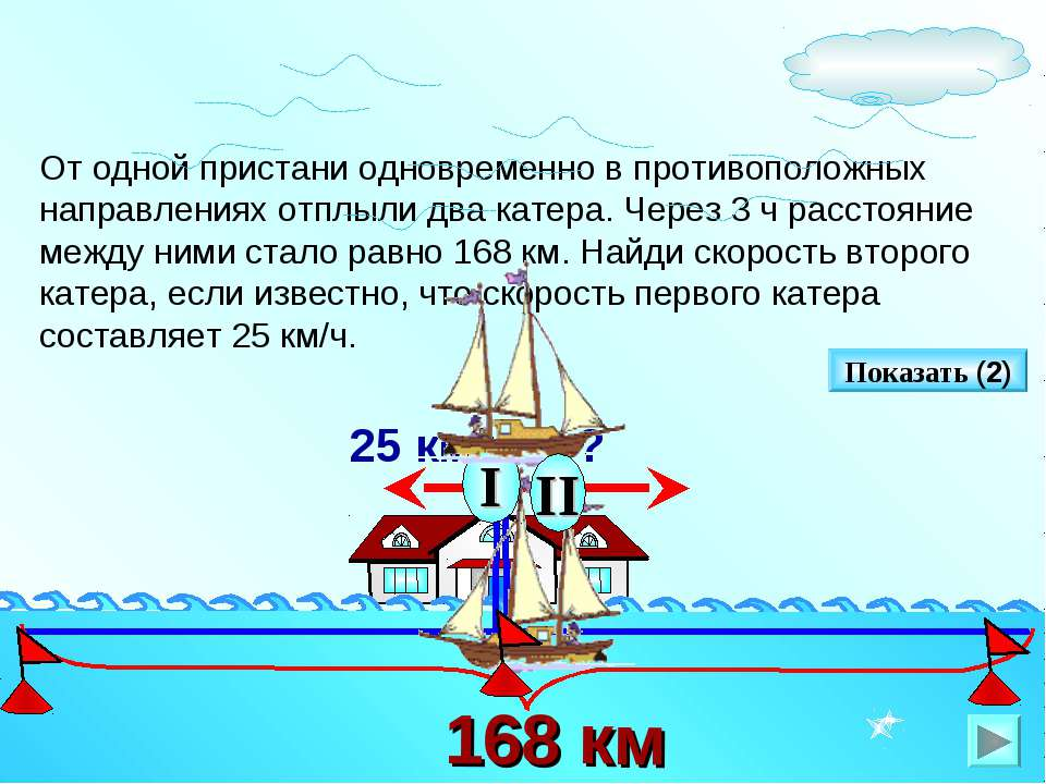 моторная лодка прошла путь от одной пристани до другой за 20 мин