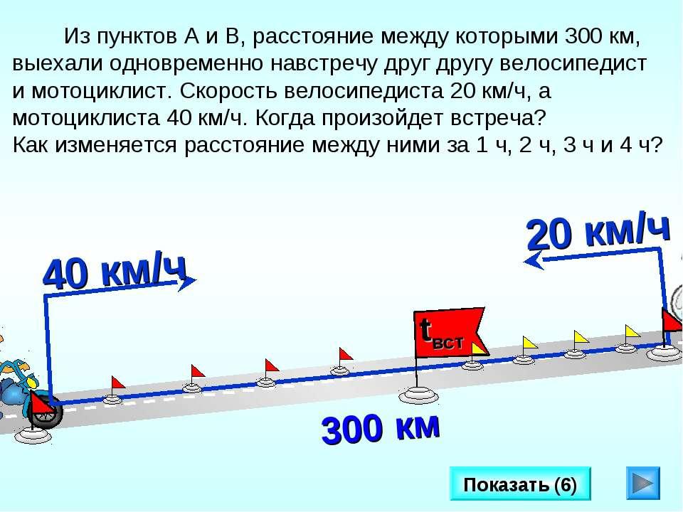 Из пунктов А и В, расстояние между которыми 300 км, выехали одновременно навс...