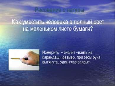 Рисование с натуры Измерить – значит «взять на карандаш» размер, при этом рук...
