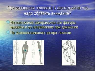При рисовании человека в движении на что надо обратить внимание? На положение...