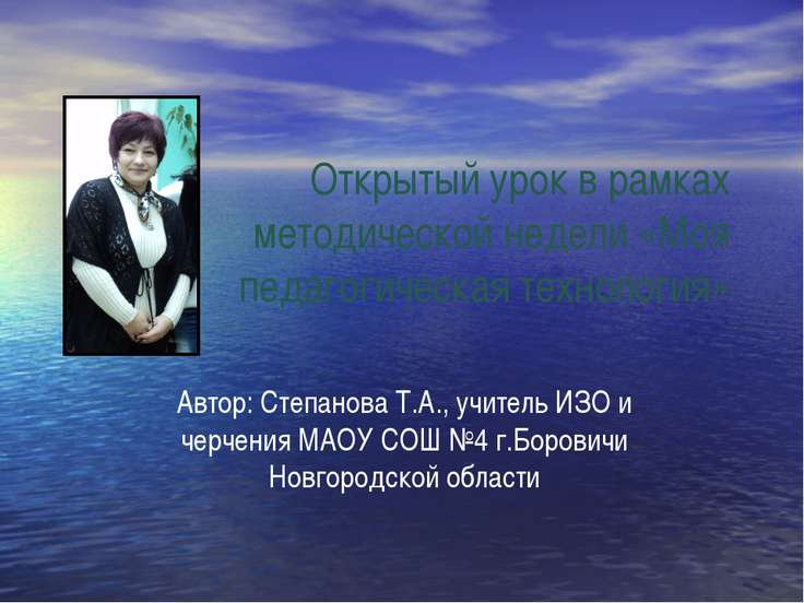 Открытый урок в рамках методической недели «Моя педагогическая технология» Ав...
