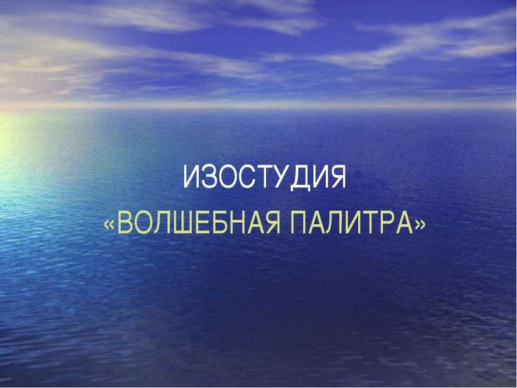 ИЗОСТУДИЯ «ВОЛШЕБНАЯ ПАЛИТРА»
