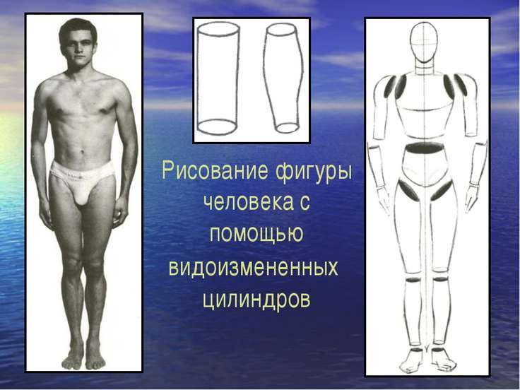 Рисование фигуры человека с помощью видоизмененных цилиндров