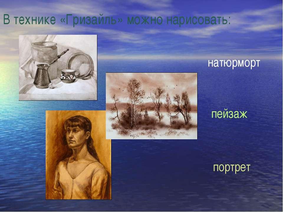 В технике «Гризайль» можно нарисовать: натюрморт пейзаж портрет