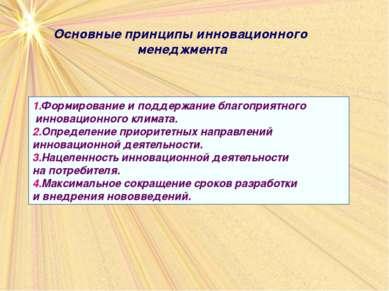 Основные принципы инновационного менеджмента 1.Формирование и поддержание бла...