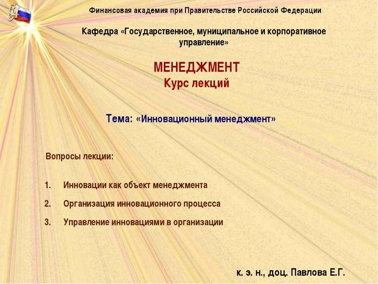 Финансовая академия при Правительстве Российской Федерации Кафедра «Государст...
