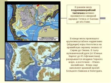 В раннем мелу позднекиммерийский тектогенез активно проявился в северной окра...