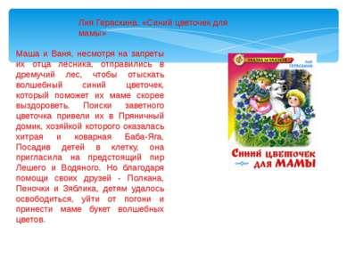 Лия Гераскина. «Синий цветочек для мамы» Маша и Ваня, несмотря на запреты их ...