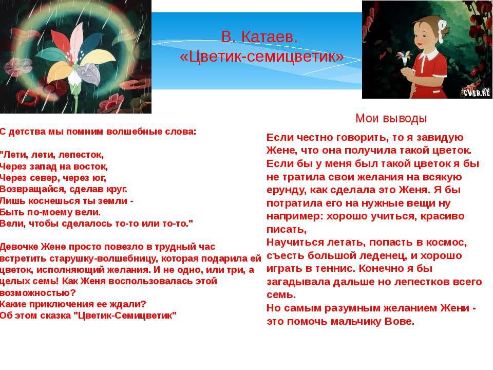 """В. Катаев. «Цветик-семицветик» С детства мы помним волшебные слова: """"Лети, ле..."""