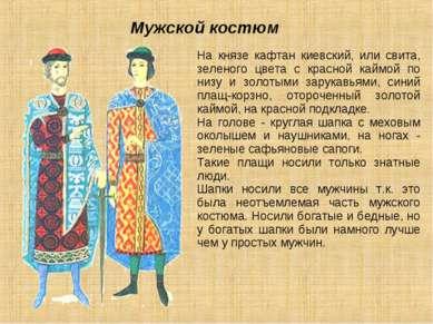 Мужской костюм На князе кафтан киевский, или свита, зеленого цвета с красной ...