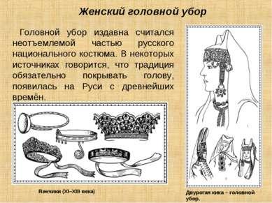 Женский головной убор Головной убор издавна считался неотъемлемой частью русс...