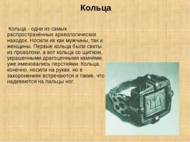 Кольца Кольца - одни из самых распространённых археологических находок. Носил...