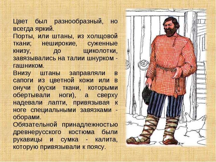 Презентация на тему одежда древних славян 6 класс