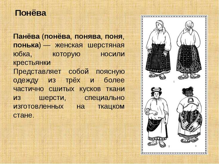 Понёва Панёва (понёва, понява, поня, понька)— женская шерстяная юбка, котору...